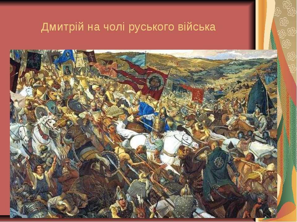 Дмитрій на чолі руського війська