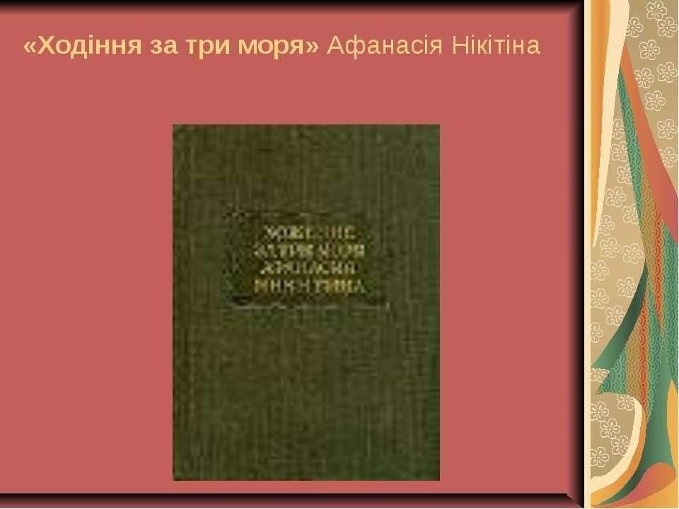 «Ходіння за три моря» Афанасія Нікітіна