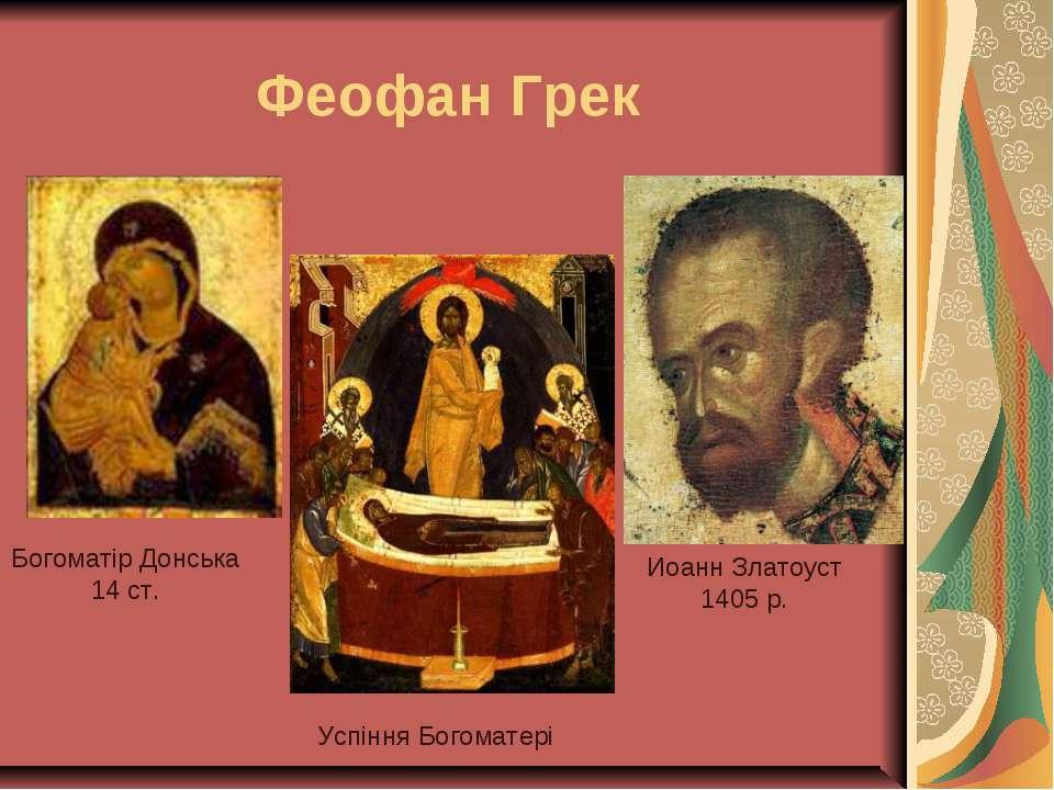 Феофан Грек Богоматір Донська 14 ст. Успіння Богоматері Иоанн Златоуст 1405 р.
