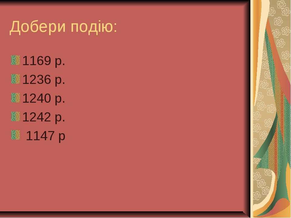 Добери подію: 1169 р. 1236 р. 1240 р. 1242 р. 1147 р