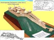 Реконструкція Любецького замку ХІІ ст. за Б.О. Рибаковим