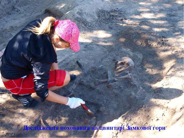 Дослідження поховання на цвинтарі Замкової гори