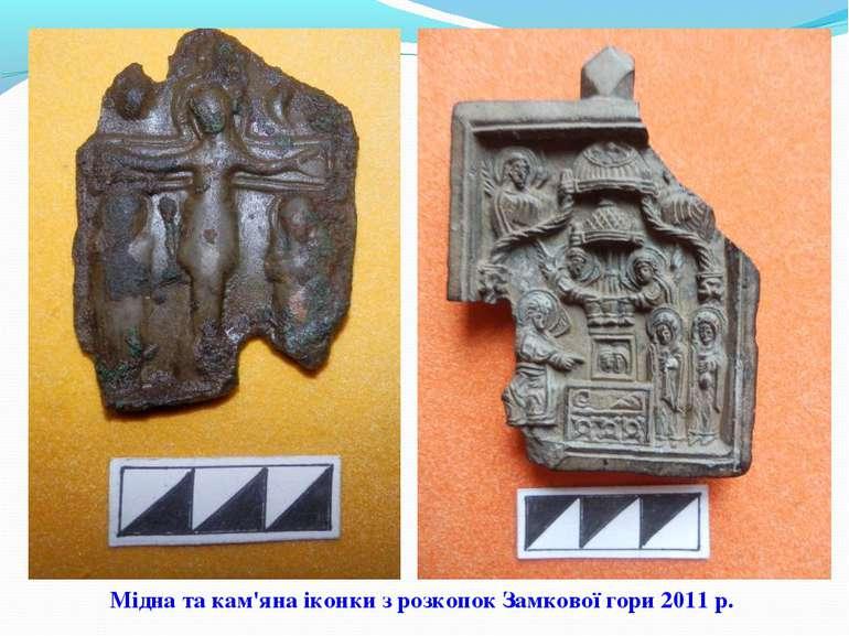 Мідна та кам'яна іконки з розкопок Замкової гори 2011 р.