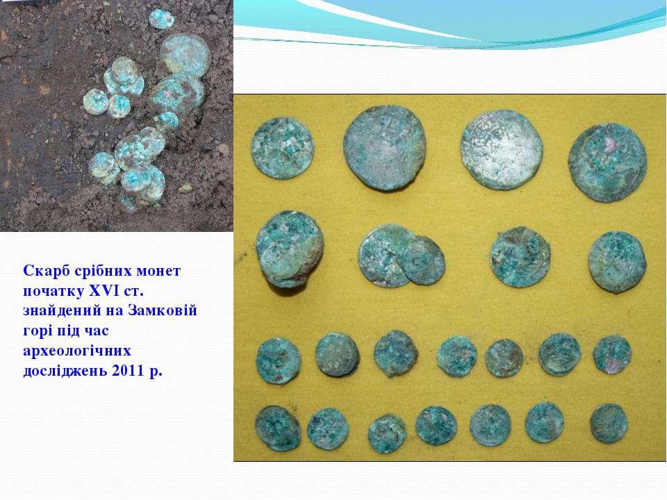 Скарб срібних монет початку ХVІ ст. знайдений на Замковій горі під час археол...