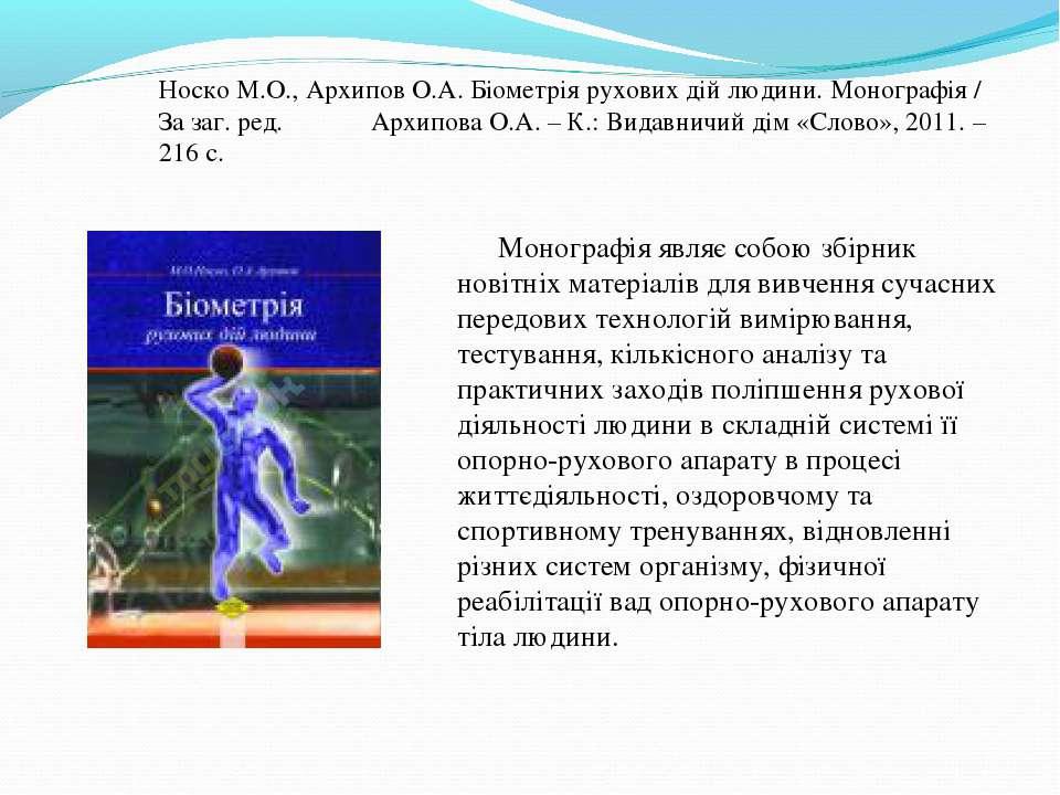 Носко М.О., Архипов О.А. Біометрія рухових дій людини. Монографія / За заг. р...