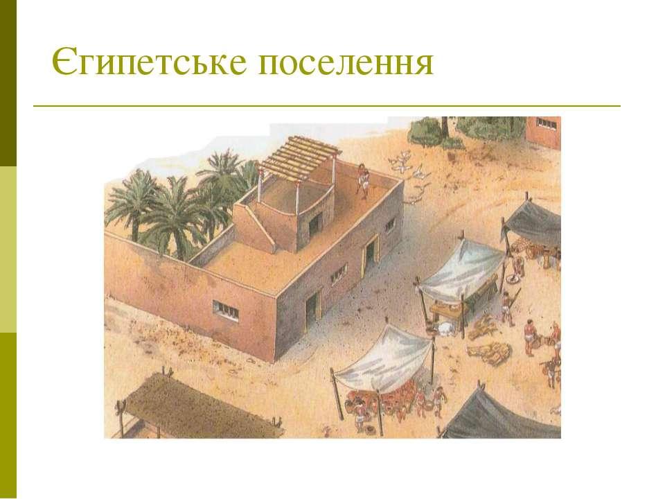 Єгипетське поселення