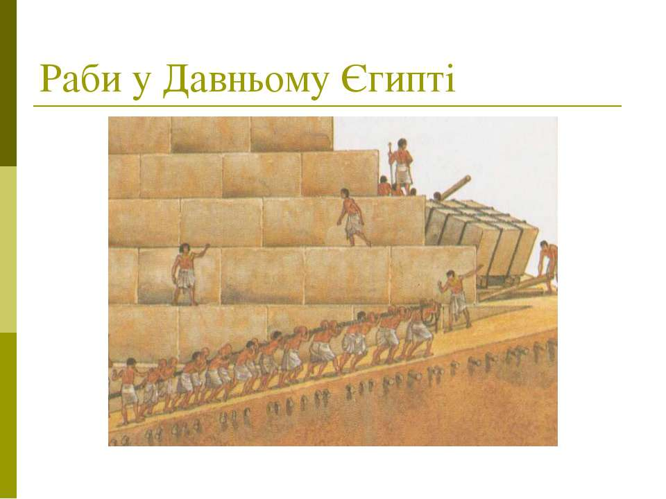 Раби у Давньому Єгипті