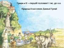 Греція в ІІ —першій половині І тис. до н.е. Природа й населення Давньої Греції