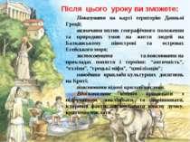 Показувати на карті територію Давньої Греції; визначативплив географічного п...