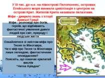 У ІІІ тис. до н.е. на півострові Пелопоннес, островах Егейського моря виникла...