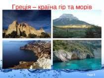Греція – країна гір та морів Page *