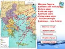Південь Європи Балканський півострів Іонічне море Егейське море Критське море...