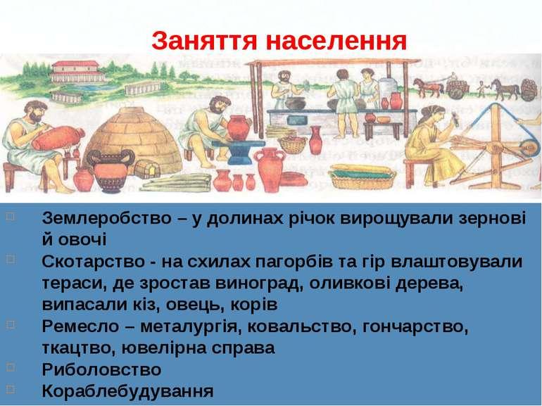 Заняття населення Землеробство – у долинах річок вирощували зернові й овочі С...