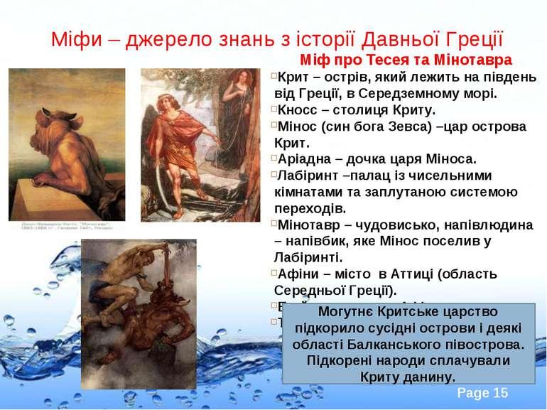 Міфи – джерело знань з історії Давньої Греції Міф про Тесея та Мінотавра Крит...