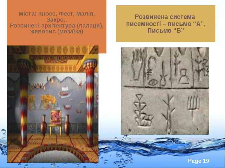 Міста: Кносс, Фест, Малія, Закро.. Розвинені архітектура (палаци), живопис (м...
