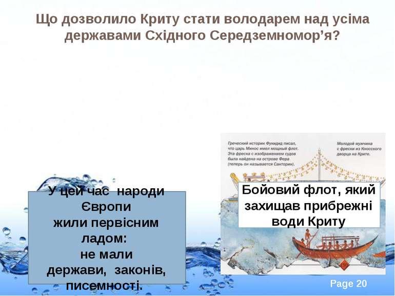 Що дозволило Криту стати володарем над усіма державами Східного Середземномор...