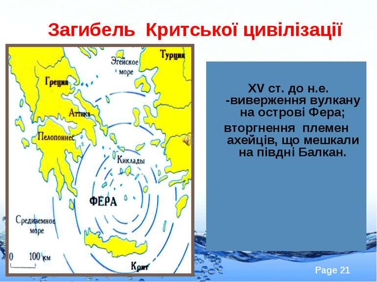 Загибель Критської цивілізації XV ст. до н.е. -виверження вулкану на острові ...