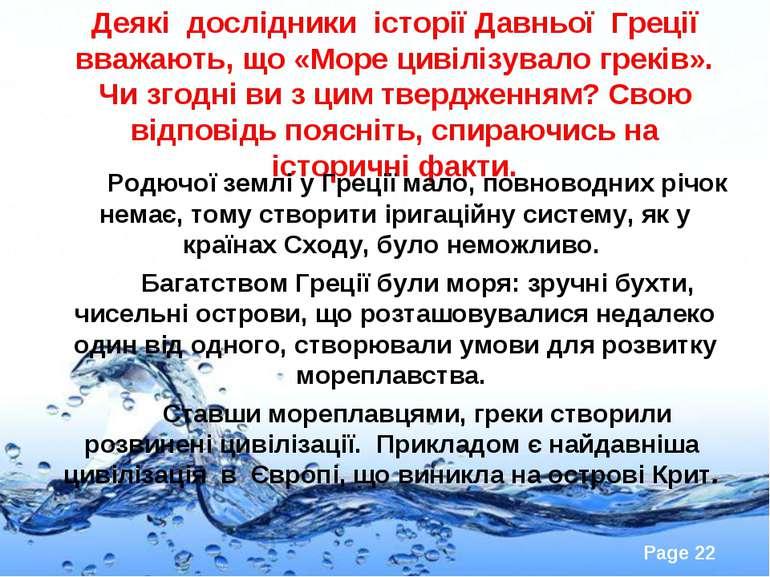 Деякі дослідники історії Давньої Греції вважають, що «Море цивілізувало грекі...