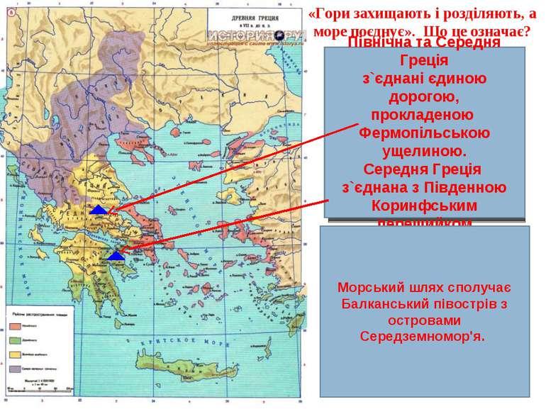 «Гори захищають і розділяють, а море поєднує». Що це означає? Балканські гори...
