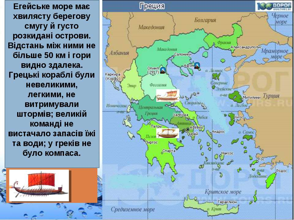 У давнину греки плавали головним чином вздовж східного берега і не виходили у...