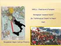 """1860 р. – Повстання в Палермо Експедиція """"червоної тисячі"""" Дж. Гарібальді до ..."""