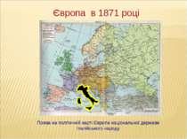 Європа в 1871 році Поява на політичній карті Європи національної держави Італ...