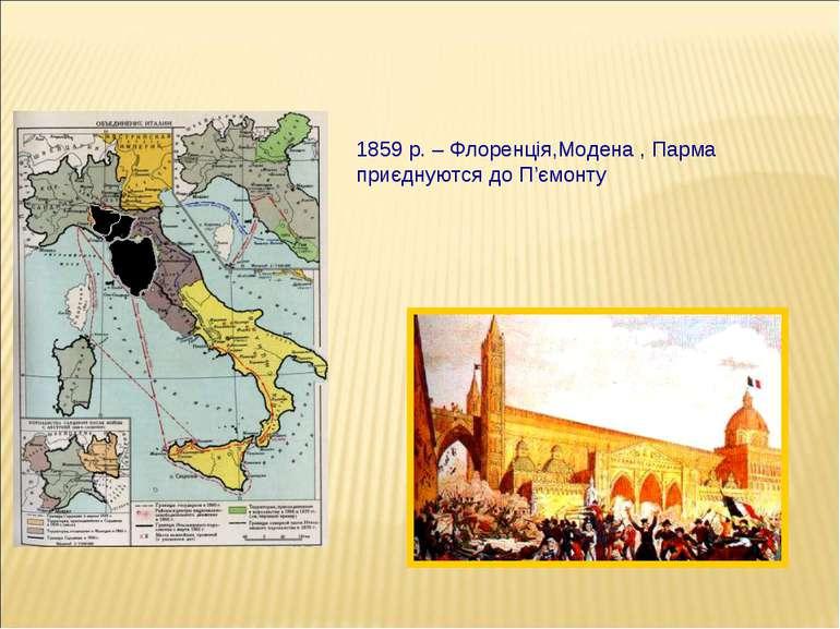 1859 р. – Флоренція,Модена , Парма приєднуются до П'ємонту