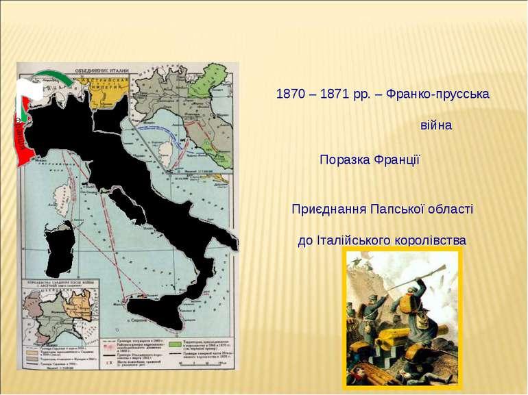 1870 – 1871 рр. – Франко-прусська війна Поразка Франції Приєднання Папської о...