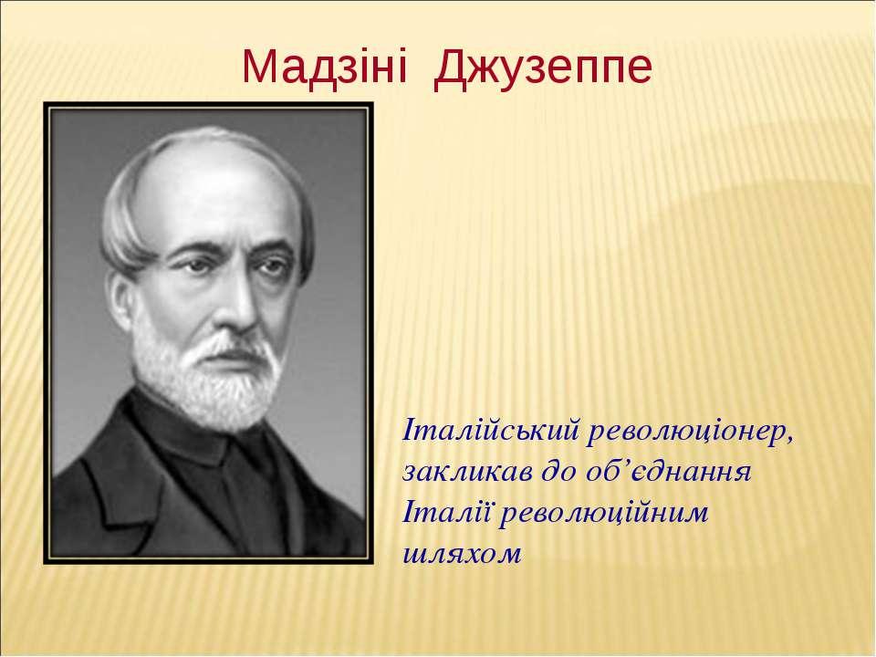 Італійський революціонер, закликав до об'єднання Італії революційним шляхом М...