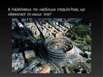 8. Найвідоміша та найбільша споруда Риму, що збереглася до наших днів? найвід...