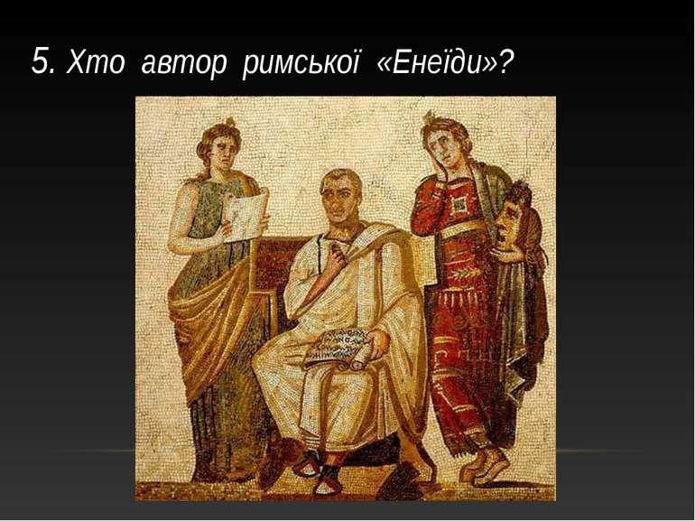 5. Хто автор римської «Енеїди»?
