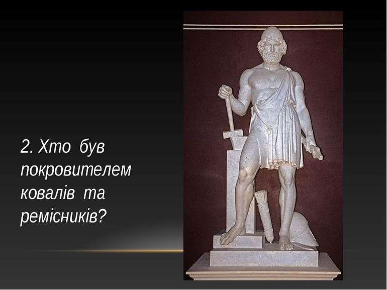 2. Хто був покровителем ковалів та ремісників?