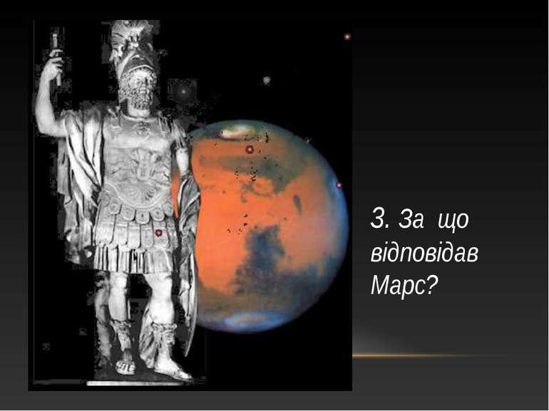 3. За що відповідав Марс?