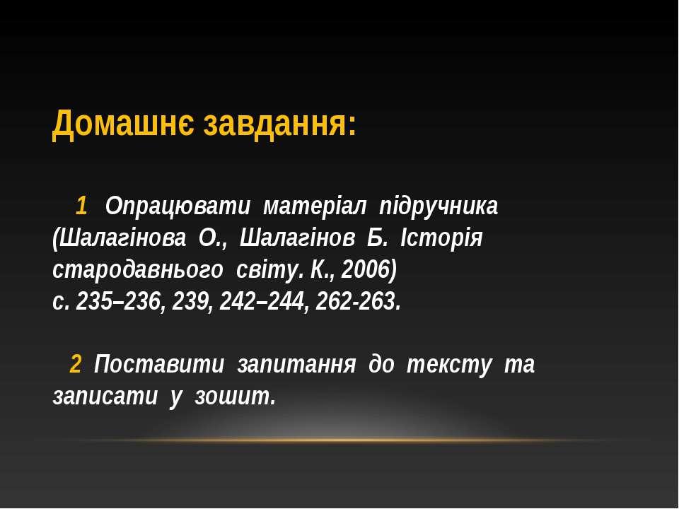 Домашнє завдання: 1 Опрацювати матеріал підручника (Шалагінова О., Шалагінов ...