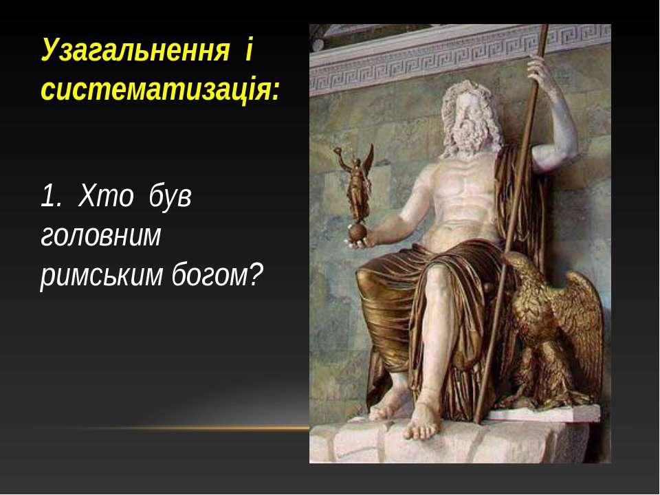 1. Хто був головним римським богом? Узагальнення і систематизація: