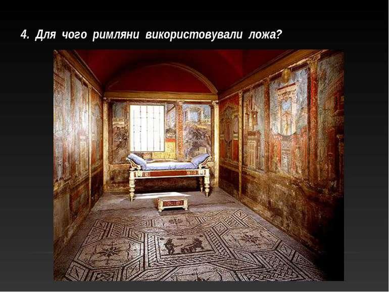 4. Для чого римляни використовували ложа?