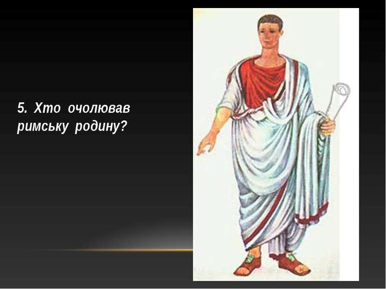 5. Хто очолював римську родину?