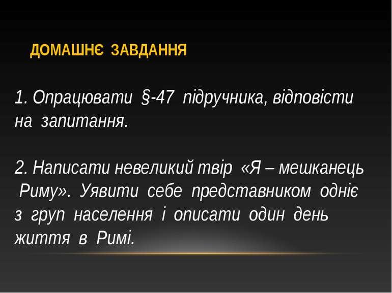 ДОМАШНЄ ЗАВДАННЯ 1. Опрацювати §-47 підручника, відповісти на запитання. 2. Н...