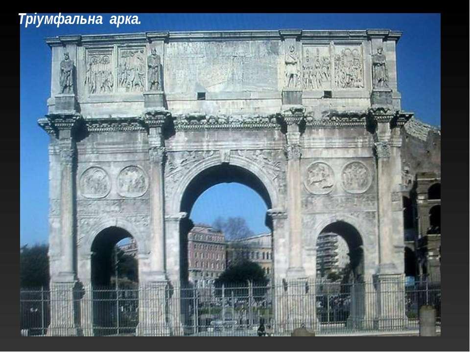 Тріумфальна арка.