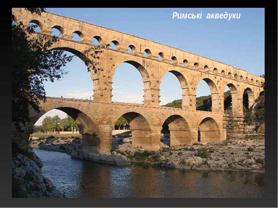 Римські акведуки
