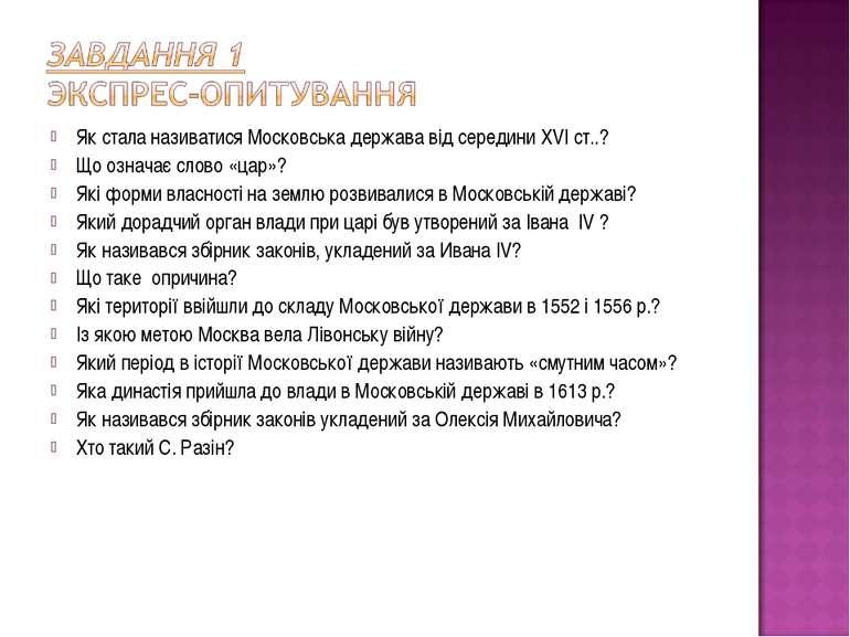 Як стала називатися Московська держава від середини XVI ст..? Що означає слов...