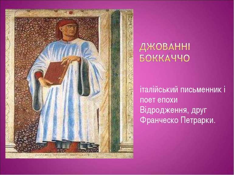 італійський письменник і поет епохи Відродження, друг Франческо Петрарки.