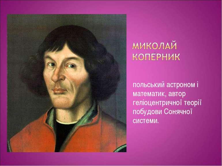 польський астроном і математик, автор геліоцентричної теорії побудови Сонячно...