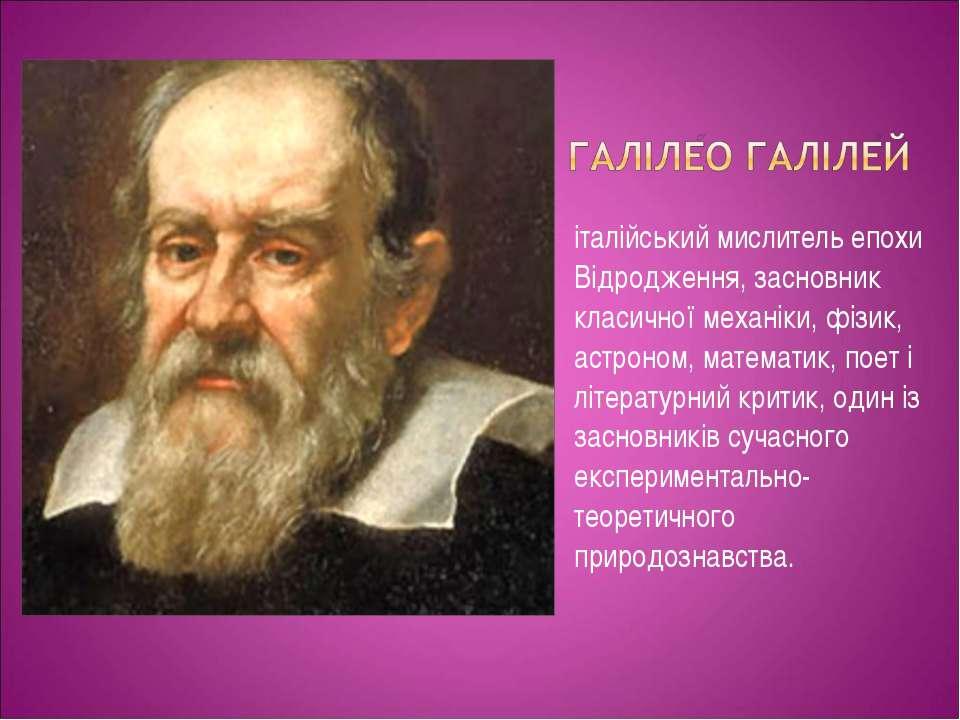італійський мислитель епохи Відродження, засновник класичної механіки, фізик,...
