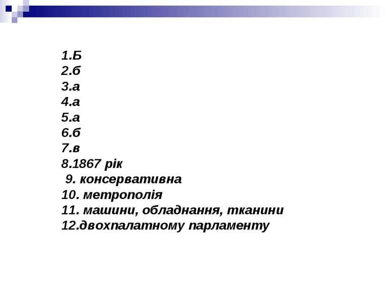 Відповіді на тест: 1.Б 2.б 3.а 4.а 5.а 6.б 7.в 8.1867 рік 9. консервативна 10...