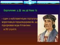 Бартоломе у Ді аш ді Нова їс - один з найславетніших португальських мореплавц...