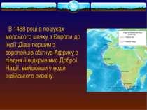 В 1488 році в пошуках морського шляху з Європи до Індії Діаш першим з європей...