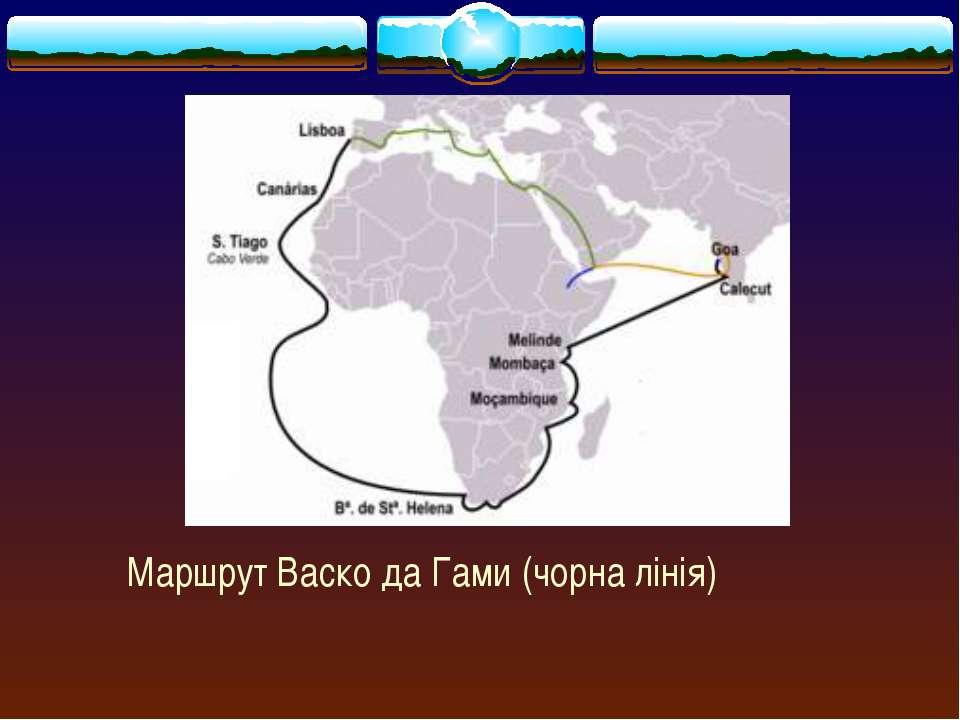 Маршрут Васко да Гами (чорна лінія)