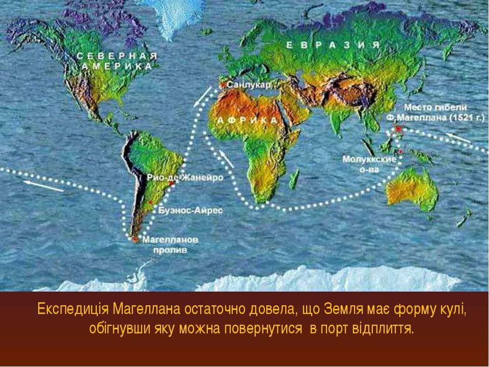 Експедиція Магеллана остаточно довела, що Земля має форму кулі, обігнувши яку...