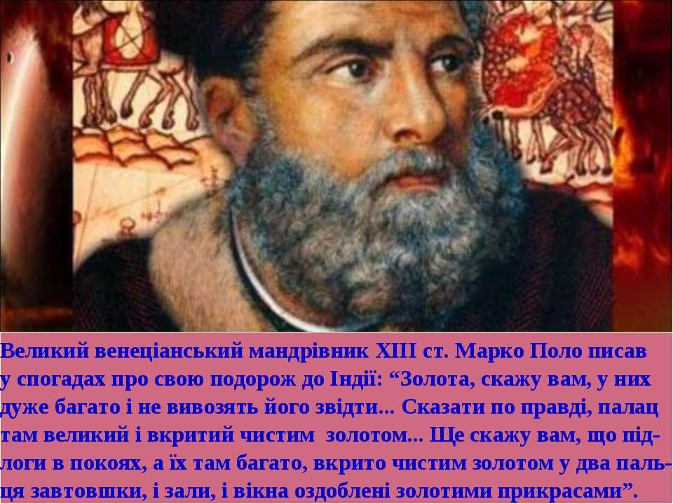 Великий венеціанський мандрівник ХІІІ ст. Марко Поло писав у спогадах про сво...